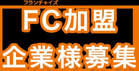 FC加盟店企業様募集
